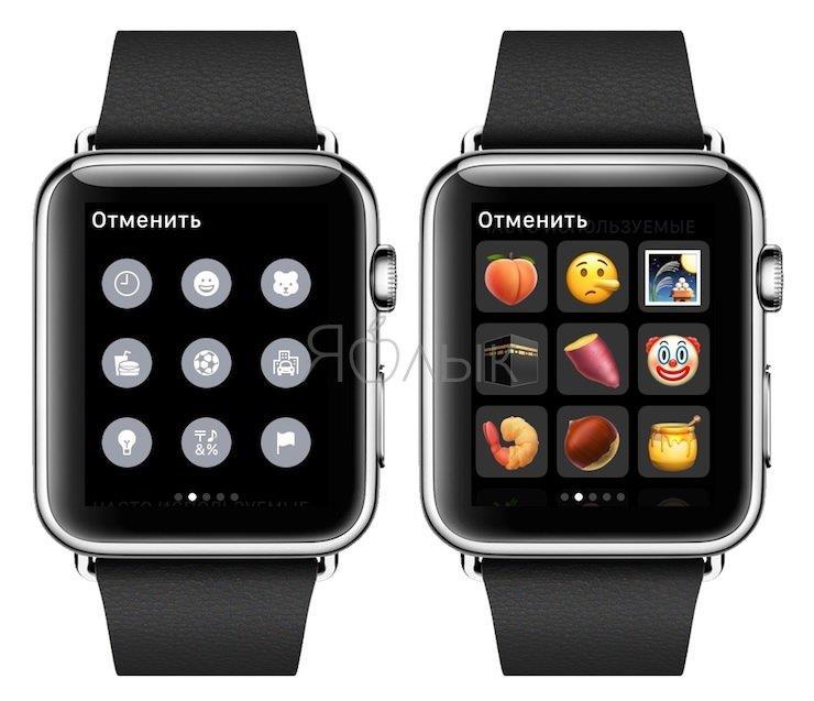 Наклейки и эмодзи на Apple Watch