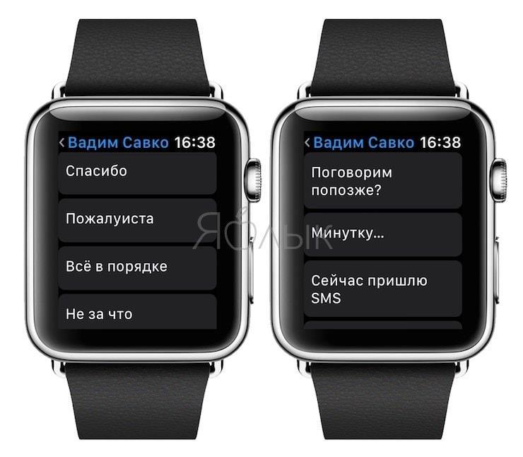 Стандартный ответ (шаблоны) на Apple Watch
