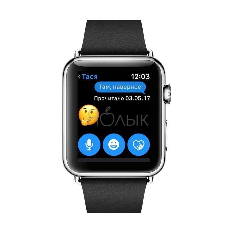 Ответ на сообщение на Apple Watch