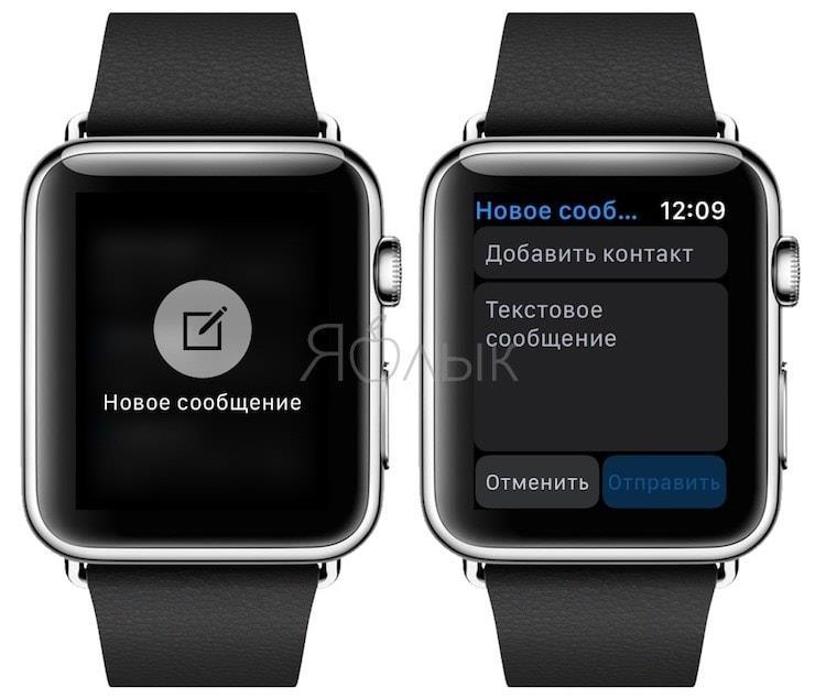 Как написать сообщение на Apple Watch