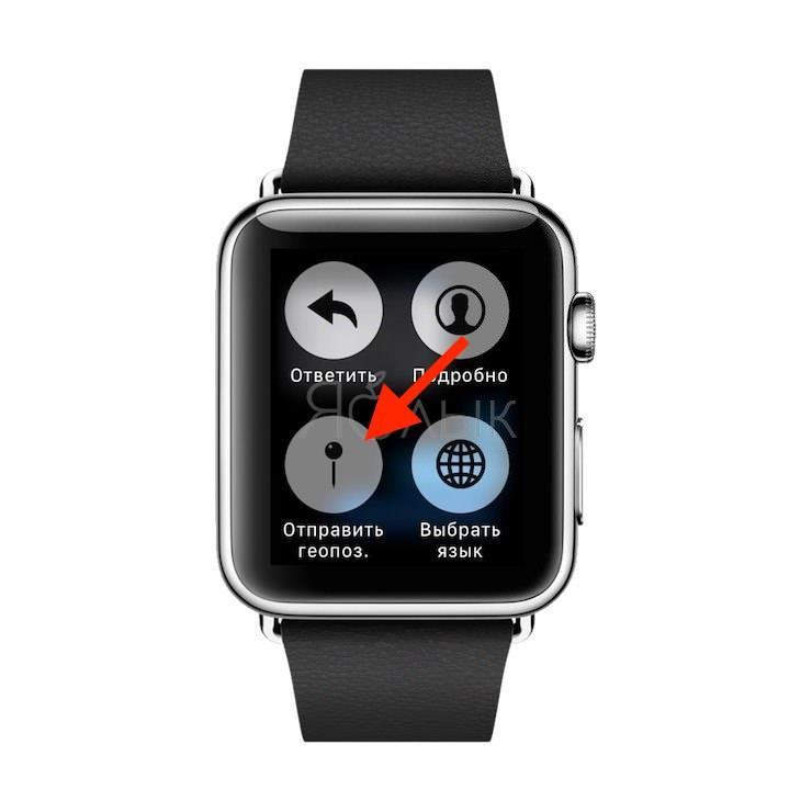 Отправить геопозицию на Apple Watch