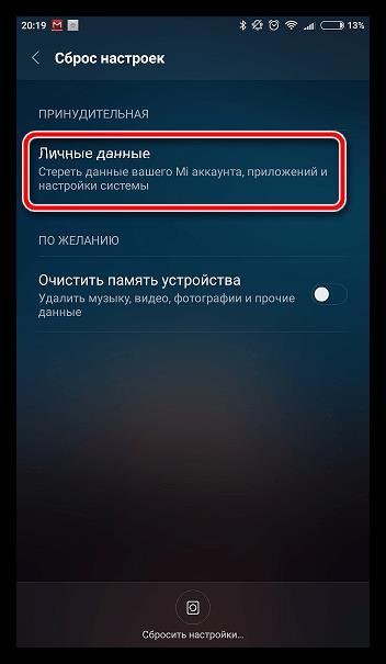 Запуск сброса настроек на Android
