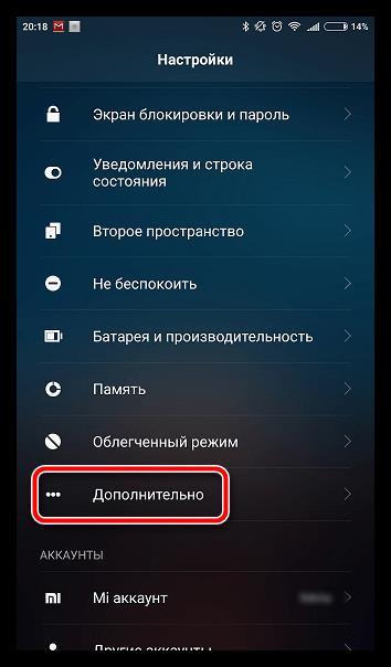 Переход в меню сброса на Android