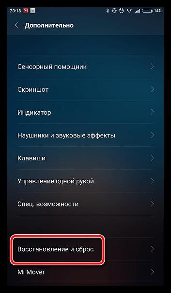"""Меню """"Восстановление и сброс"""" на Android"""