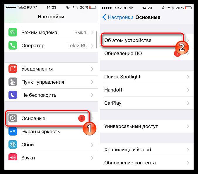 Текущая версия iOS