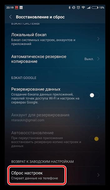 Сброс настроек на Android