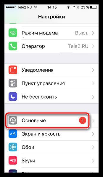 Переход в меню сброса настроек на iPhone