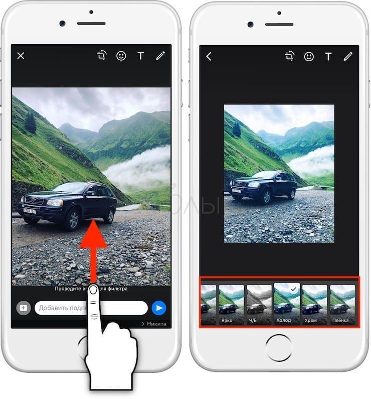 Как использовать фильтр при отправке фотографии в WhatsApp