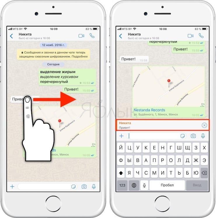Как ответить на определенное сообщение в WhatsApp