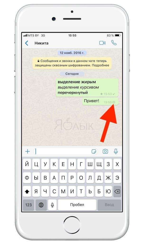 Нет интернета в WhatsApp