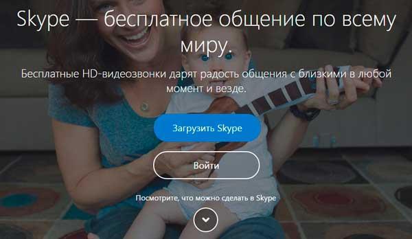 Скачать WhatsApp для компьютера бесплатно на русском