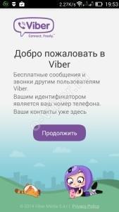 Как скачать и установить Viber на смартфон Lenovo