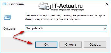 Открытие окна файлового менеджера, в котором имеется папка, где Skype хранит свои настройки