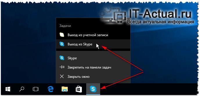 Завершение работы программы Skype
