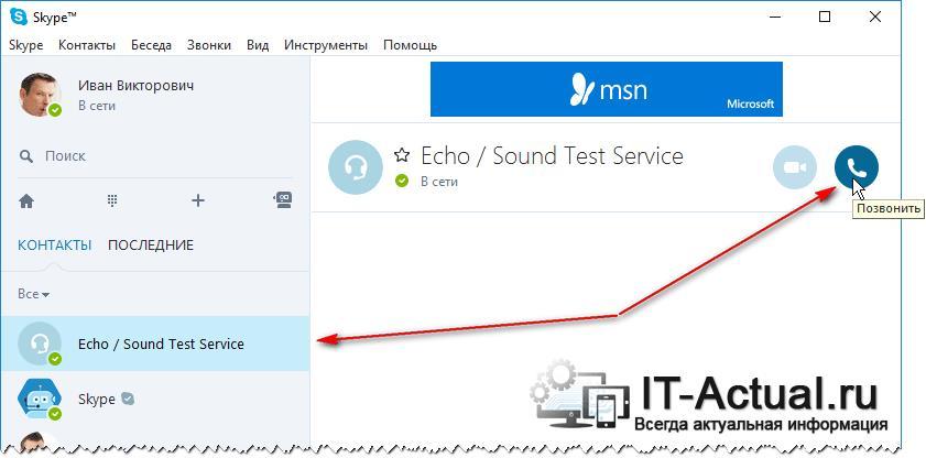 Вызов техническому абоненту «Echo / Sound Test Service» в Slype