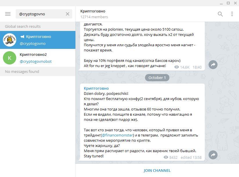 Канал @cryptogovno