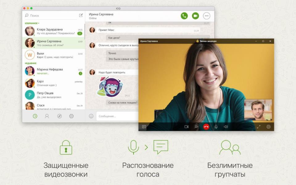 Skype: лучшие альтернативы