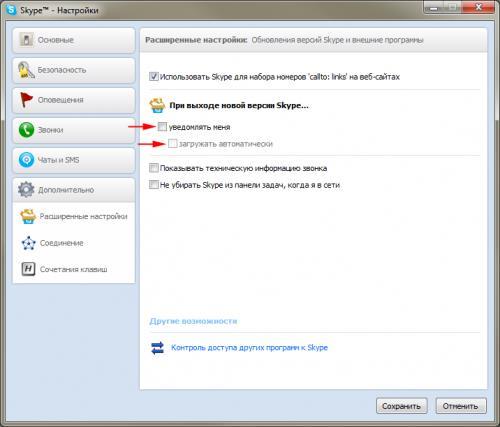 Как сделать так чтобы не выскакивали сообщения из скайпа