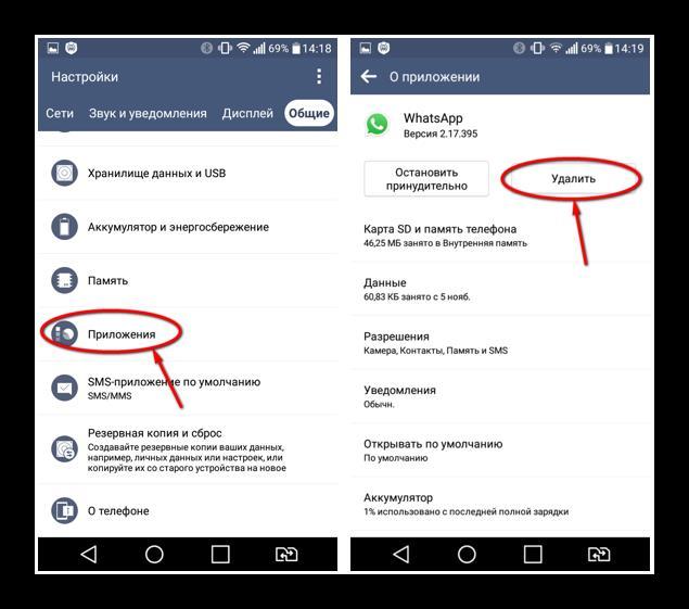 удалить whatsapp в настройках