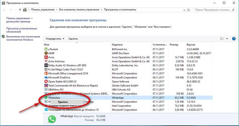 Удаление WhatsApp из списка установленных программ Windows