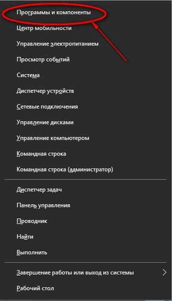 Окно меню Windows для открытия списка установленных программ