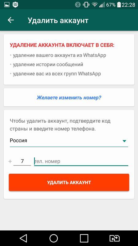 Окно удаления аккаунта WhatsApp
