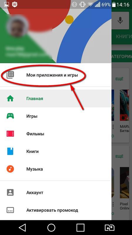 Выбор пункта Мои приложения игры в меню GooglePlay