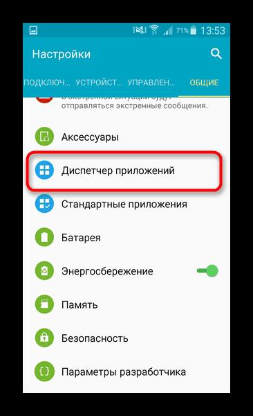 Зайти в диспетчер приложений Андроид, чтобы очистить данные приложения с ошибкой