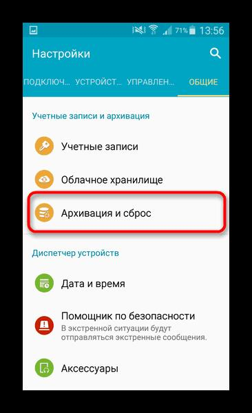 Выбрать пункт архивация и сброс, чтобы очистить настройки и убрать ошибки в приложениях Андроид