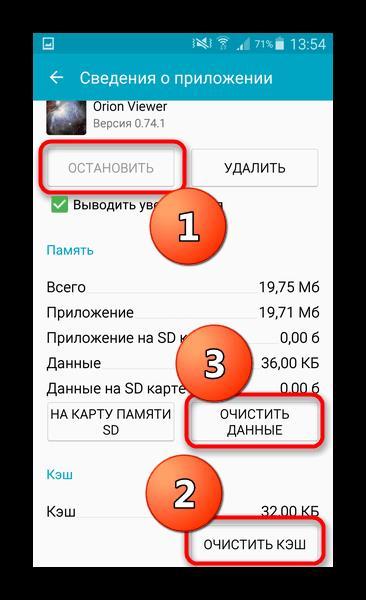 Удалить все данные приложения с ошибкой в Андроид