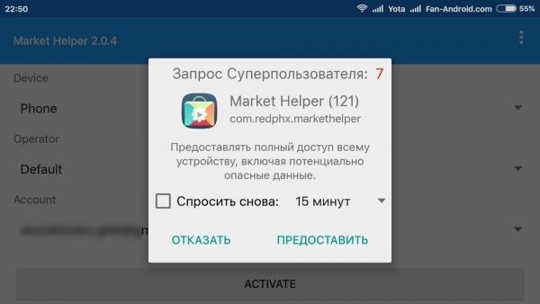 Приложение не поддерживается на вашем устройстве Android