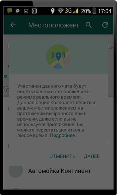 Описание функции отправления местоположения WhatsApp
