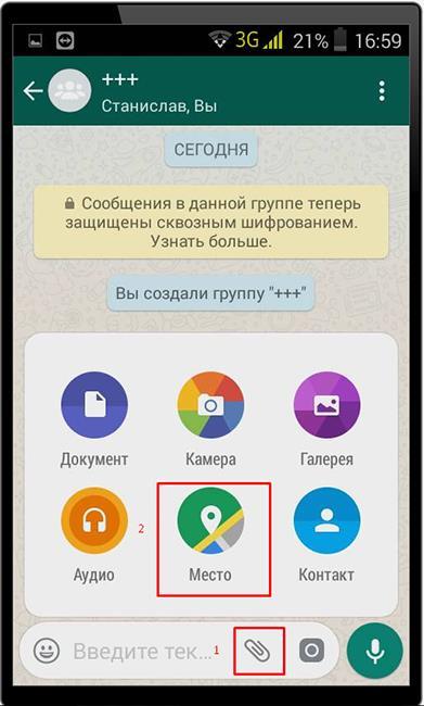 Местоположение в WhatsApp