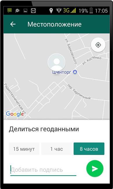 Задание времени отслеживания местонахождение - WhatsApp