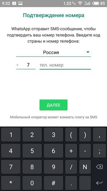 активировать WhatsApp и завершить его установку