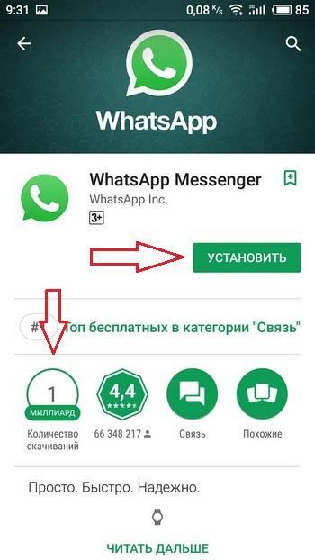 процесс скачивания и установки WhatsApp