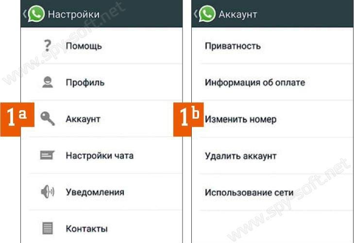 Защита WhatsApp