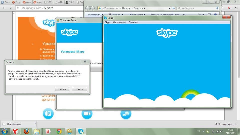 Ошибка входа в Skype