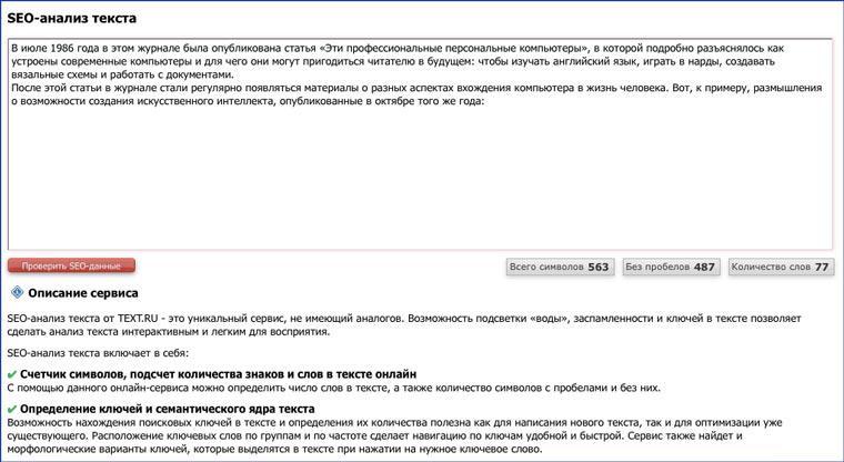 text_ru