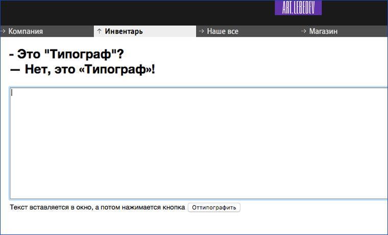 lebedev_typograf