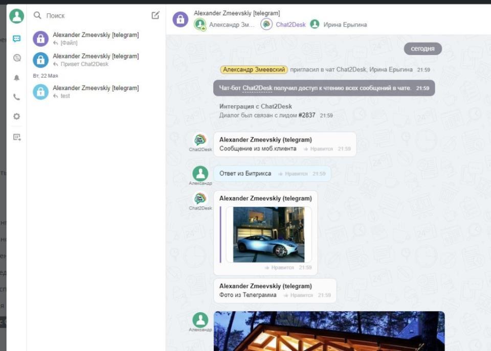 интеграция whatsapp в Битрикс24 - чат