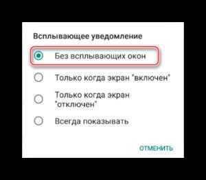 отключение всплывающих сообщений WhatsApp
