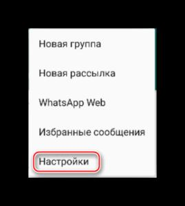 открытие настроек WhatsApp