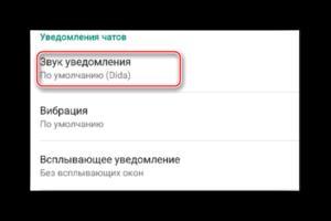 Открытие параметров звукового оповещения WhatsApp
