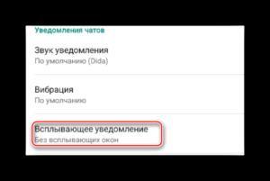 Настройка всплывающих уведомлений WhatsApp