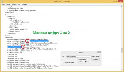 kak-ubrat-reklamu-v-skype-8