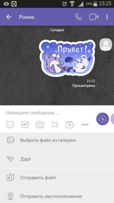 Возможности сообщений Viber