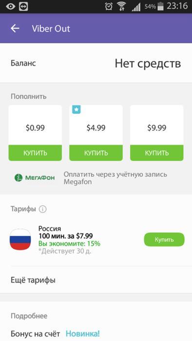 Тарифы Viber Out по России