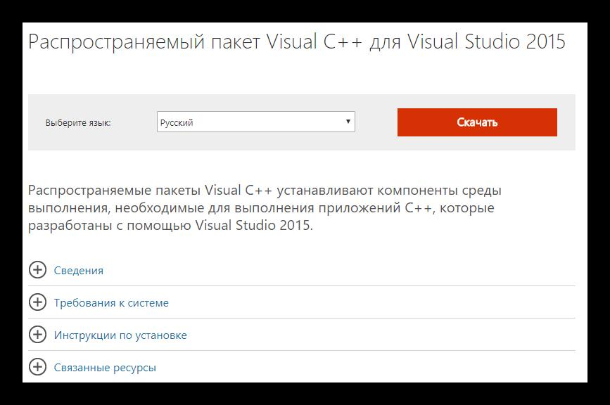 Ошибка при инициализации приложения 0xc000001d в Skype