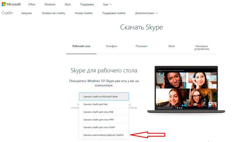 Скачиваем классическую версию skype